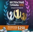 iq option турниры на выходных