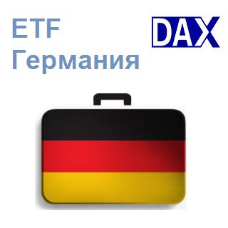 Акции немецких компаний